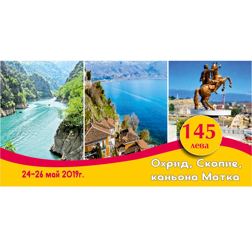 Екскурзия до Скопие, Охрид, каньона Матка