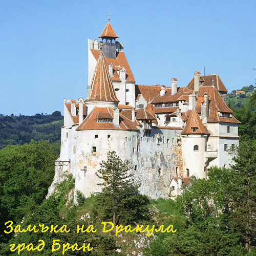 Екскурзия до Букурещ, Брашов и Бран
